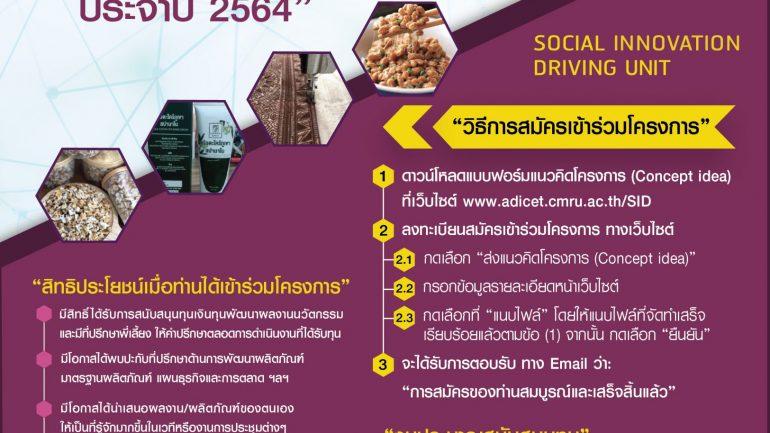 BrochureSID2-111